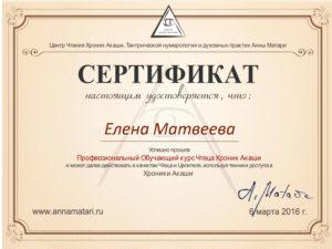 2-Сертификат участника Продвинутого курса по Хроникам Акаши-2