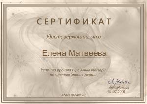 sertifikat_матвеева